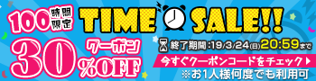 100h Time Sale!何度でも使える30%OFFクーポン