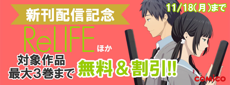 【comico】『ReLIFE』ほか新刊発売記念キャンペーン  11/18まで