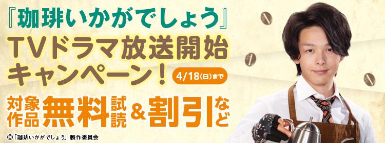 マックガーデン『珈琲いかがでしょう』TVドラマ放送開始キャンペーン! 4/18まで