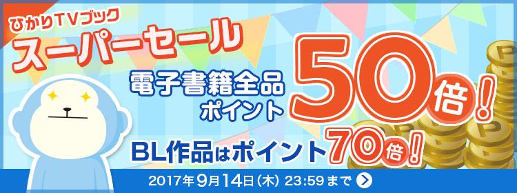 ひかりTVブックスーパーセール 電子書籍全品ポイント50倍!