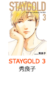 『STAYGOLD 3』秀良子