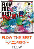 『FLOW THE BEST ~アニメ縛り~』FLOW