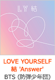 『LOVE YOURSELF 結 'Answer'』BTS (防弾少年団)