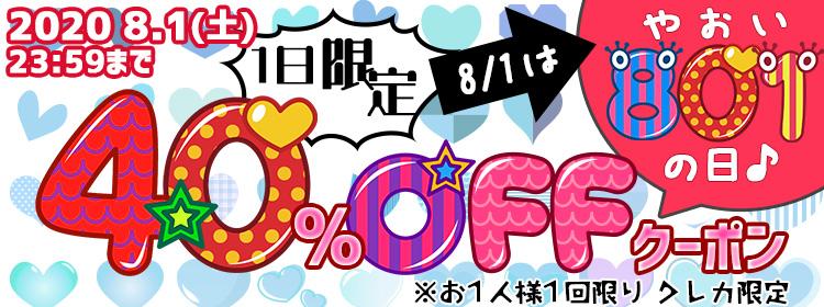 【8月1日限定】配信中の全作品が対象の40%オフクーポン!【ひかりTVブック 801の日キャンペーン】