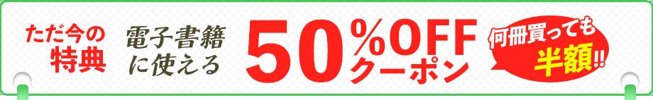 ただ今の特典 電子書籍に使える30%OFFクーポン
