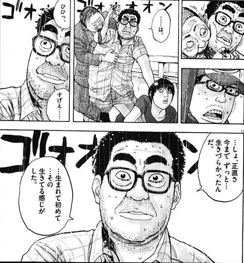 漫画 pdf 無料 アイアム ア ヒーロー