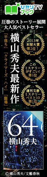 ひかりTVブック
