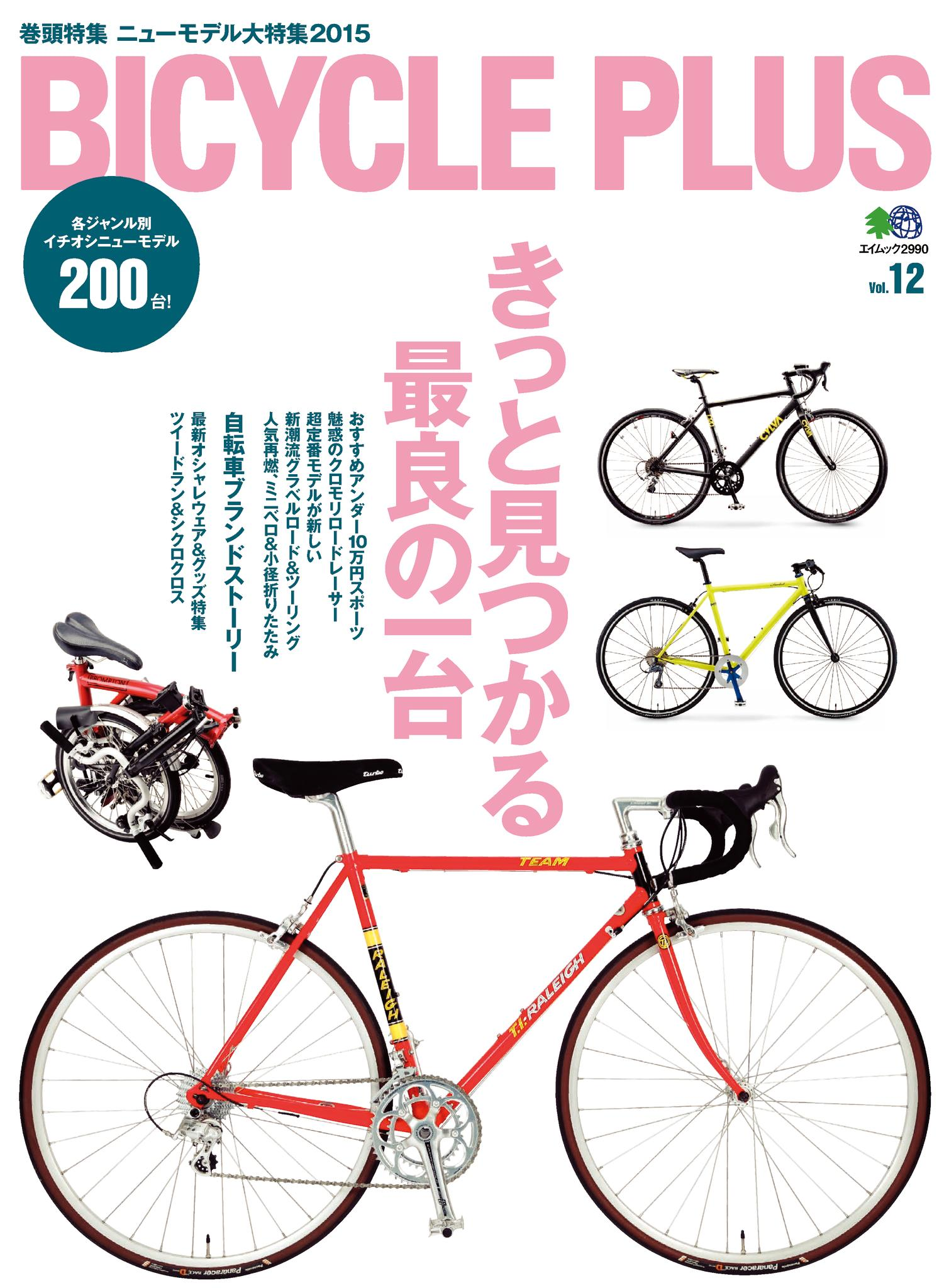 BICYCLEPLUS