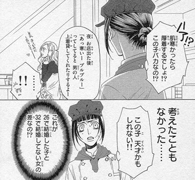 ショコラティエ 漫画 失恋