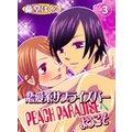 恋愛系サプライズバーPEACH PARADISEへようこそ(3)