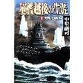 軍艦越後の生涯 (1) 大艦巨砲の宴