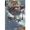 電撃・大和艦隊2 死闘!! ミッドウェイ海戦