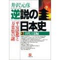逆説の日本史3 古代言霊編/平安建都と万葉集の謎