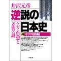 逆説の日本史4 中世鳴動編/ケガレ思想と差別の謎