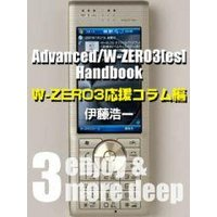 Advanced/W-ZERO3[es]  Handbook 3
