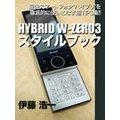 HYBRID W-ZERO3スタイルブック≪完全版≫