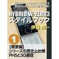 HYBRID W-ZERO3スタイルブック ≪分冊版≫1