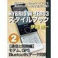 HYBRID W-ZERO3スタイルブック ≪分冊版≫2