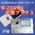 W-ZERO3[es]ビギナーズブック〜W-ZERO3応援ブック3〜