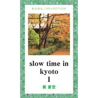slow time in kyoto1