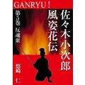 GANRYU!〜佐々木小次郎風姿花伝〜 第5巻 反魂衆