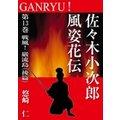 GANRYU!〜佐々木小次郎風姿花伝〜 第13巻 戦風! 巌流島(後篇)