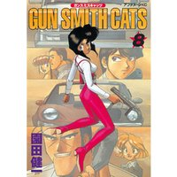 GUN SMITH CATS(8)