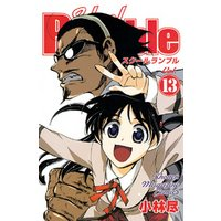School Rumble(13)