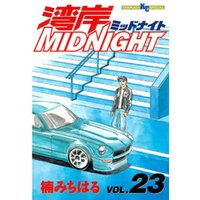 湾岸MIDNIGHT(23)