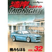 湾岸MIDNIGHT(32)