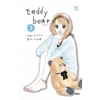 teddy bear 3巻