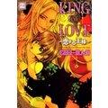 KING OF LOVE -恋する王様-