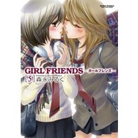 GIRL FRIENDS 5巻