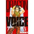 DRAGON VOICE(3)