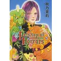 新 Petshop of Horrors 5巻