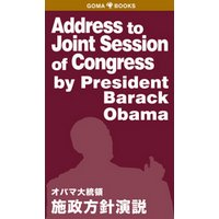 Address to Joint Session of Congress by President Barack Obana オバマ大統領 施政方針演説
