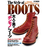 The Style of BOOTS ~一生ものの傑作ブーツを手に入れろ~