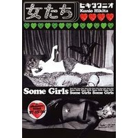 女たち Some Girls