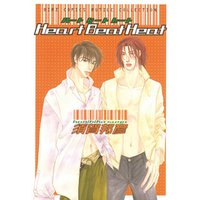 Heart Beat Heat