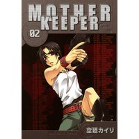 MOTHER KEEPER 2巻