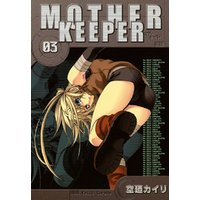 MOTHER KEEPER 3巻