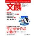 文蔵 2012.1