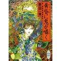 黄昏に鬼が囁く 新・霊感探偵倶楽部(11)