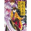 疾走る影 真・霊感探偵倶楽部(3)