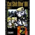 Cat Shit One'80 VOL.1
