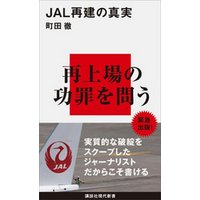 JAL再建の真実