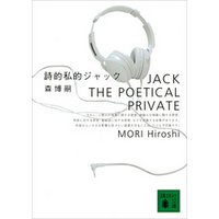 詩的私的ジャック JACK THE POETICAL PRIVATE