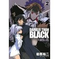 DARKER THAN BLACK-漆黒の花-2巻