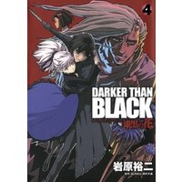 DARKER THAN BLACK-漆黒の花-4巻