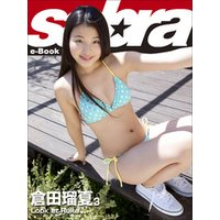 Look at Ruka 倉田瑠夏3 [sabra net e-Book]